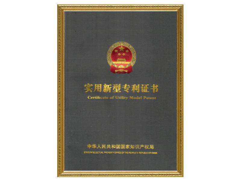 Cover of utility model patent certificate
