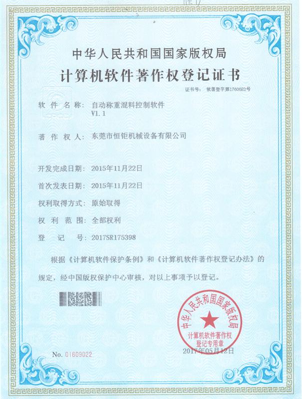 Hengju-Gravimetric Dosing Systems, Dongguan Hengju Machinery Equipment Co, Ltd