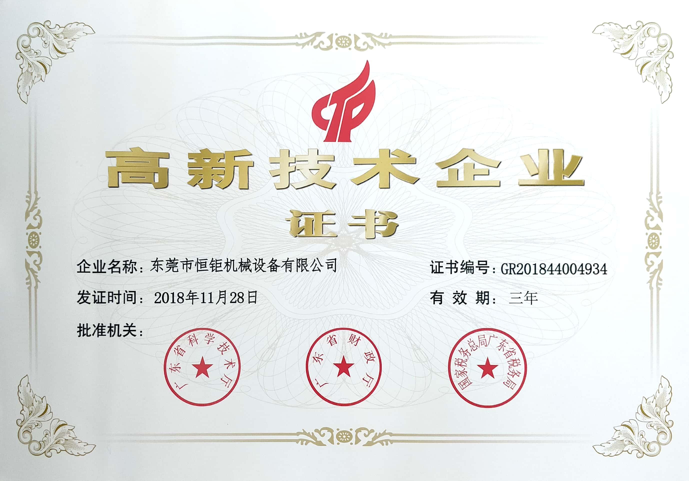 Hengju-Gravimetric Dosing Systems, Dongguan Hengju Machinery Equipment Co, Ltd-1